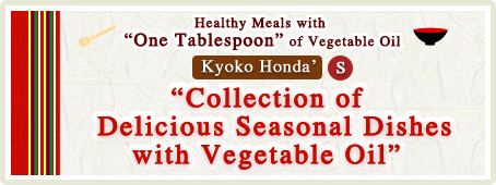 "Kyoko Honda's ""Collection of Delicious Seasonal Dishes with Vegetable Oil"""